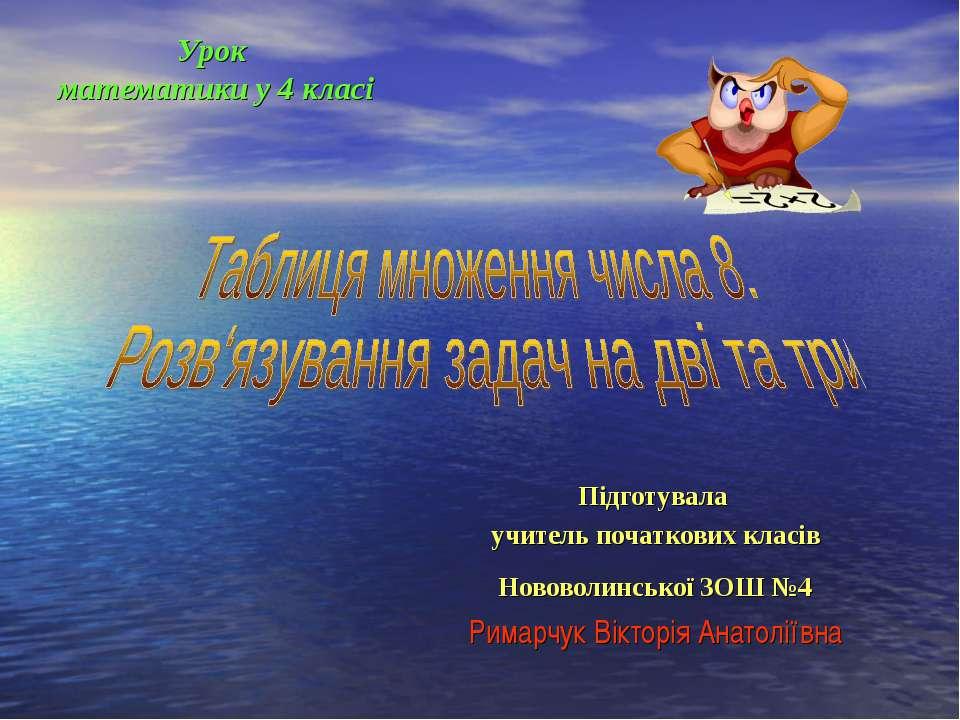 Урок математики у 4 класі Підготувала учитель початкових класів Нововолинсько...