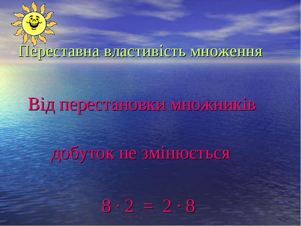 Переставна властивість множення Від перестановки множників добуток не змінюєт...