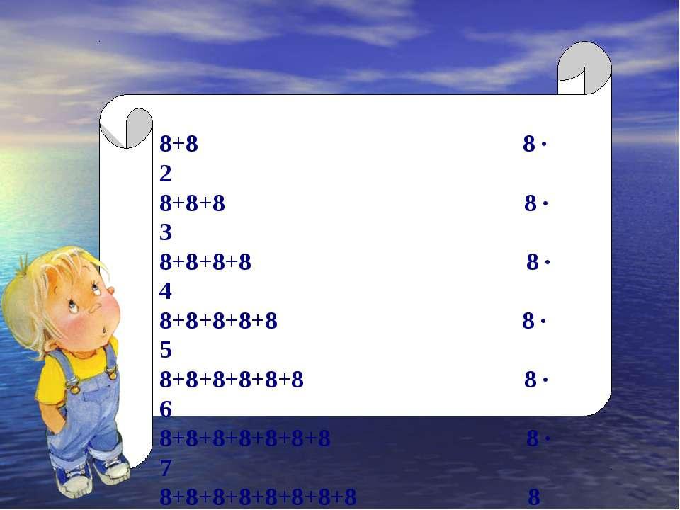 8+8 8 · 2 8+8+8 8 · 3 8+8+8+8 8 · 4 8+8+8+8+8 8 · 5 8+8+8+8+8+8 8 · 6 8+8+8+8...