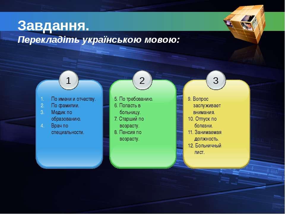 Завдання. Перекладіть українською мовою: 1 По имени и отчеству. По фамилии. М...