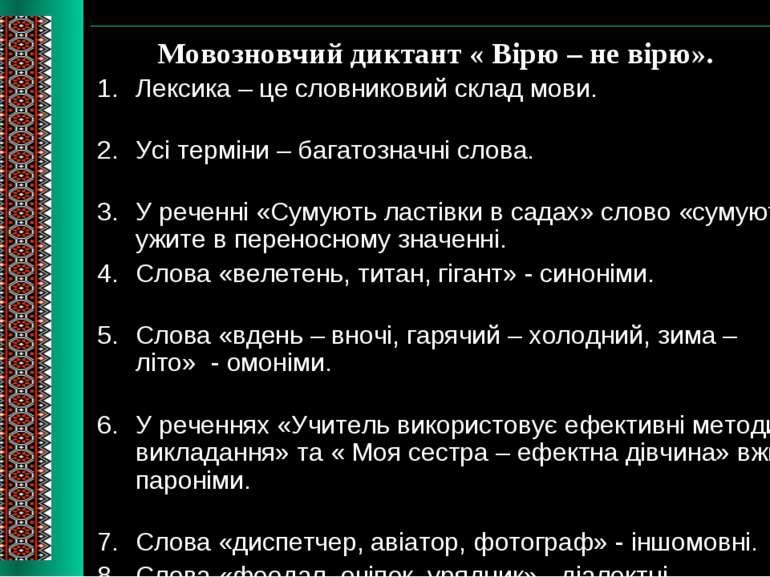 Мовозновчий диктант « Вірю – не вірю». Лексика – це словниковий склад мови. У...