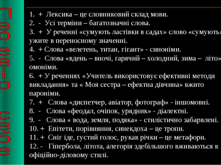 1. + Лексика – це словниковий склад мови. 2. - Усі терміни – багатозначні сло...