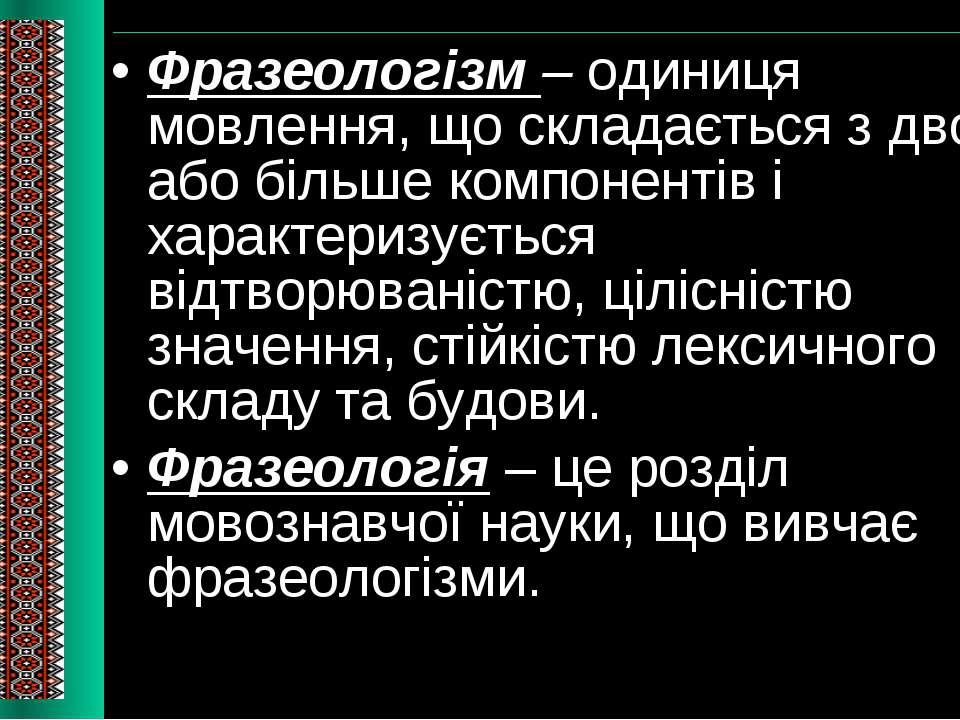 Фразеологізм – одиниця мовлення, що складається з двох або більше компонентів...