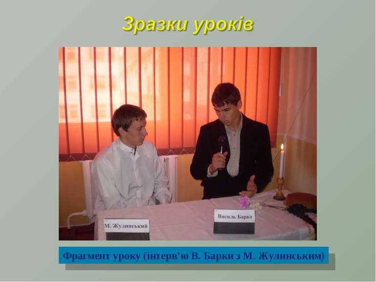 Фрагмент уроку (інтерв'ю В. Барки з М. Жулинським)