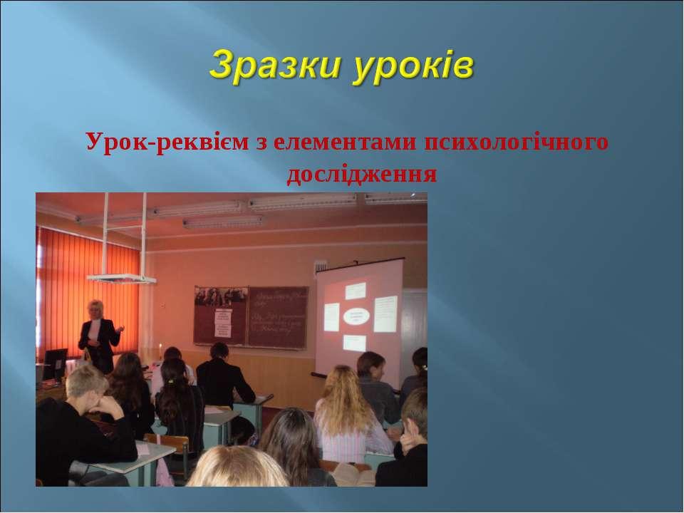 Урок-реквієм з елементами психологічного дослідження