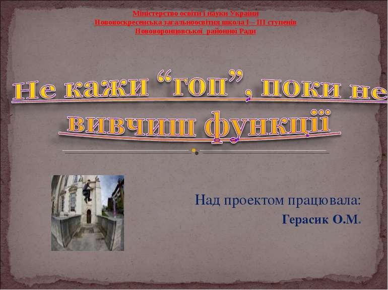 Над проектом працювала: Герасик О.М. Міністерство освіти і науки України Ново...
