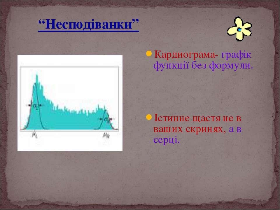 Кардиограма- графік функції без формули. Істинне щастя не в ваших скринях, а ...