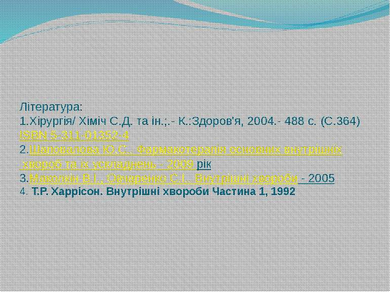 Література: 1.Хірургія/ Хіміч С.Д. та ін.;.- К.:Здоров'я, 2004.- 488 с. (С.36...