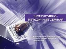ІНСТРУКТИВНО-МЕТОДИЧНИЙ СЕМІНАР для керівників районних (міських) методоб'єдн...