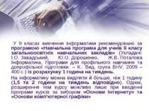 У 9 класах вивчення інформатики рекомендовано за програмою «Навчальна програм...