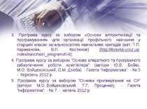 3. Програма курсу за вибором «Основи алгоритмізації та програмування» для орг...