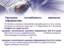 Програма поглибленого вивчення інформатики Поглиблене вивчення інформатики пе...