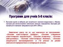 Програми для учнів 5-8 класів: 7. Програми курсів за вибором для профільного ...