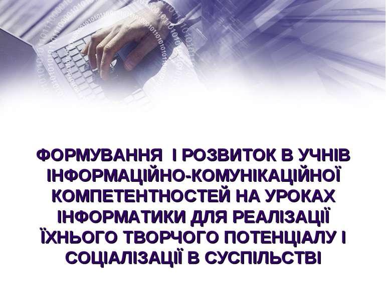 ФОРМУВАННЯ І РОЗВИТОК В УЧНІВ ІНФОРМАЦІЙНО-КОМУНІКАЦІЙНОЇ КОМПЕТЕНТНОСТЕЙ НА ...