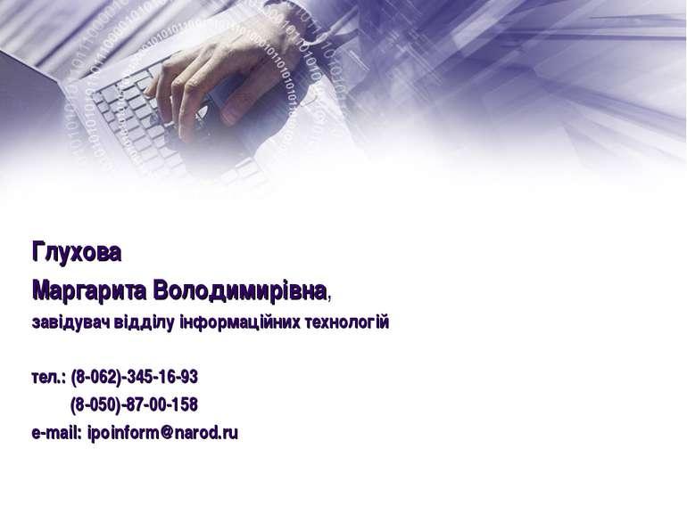Глухова Маргарита Володимирівна, завідувач відділу інформаційних технологій т...