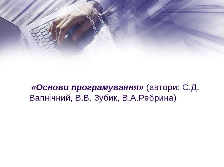«Основи програмування» (автори: С.Д. Вапнічний, В.В. Зубик, В.А.Ребрина)