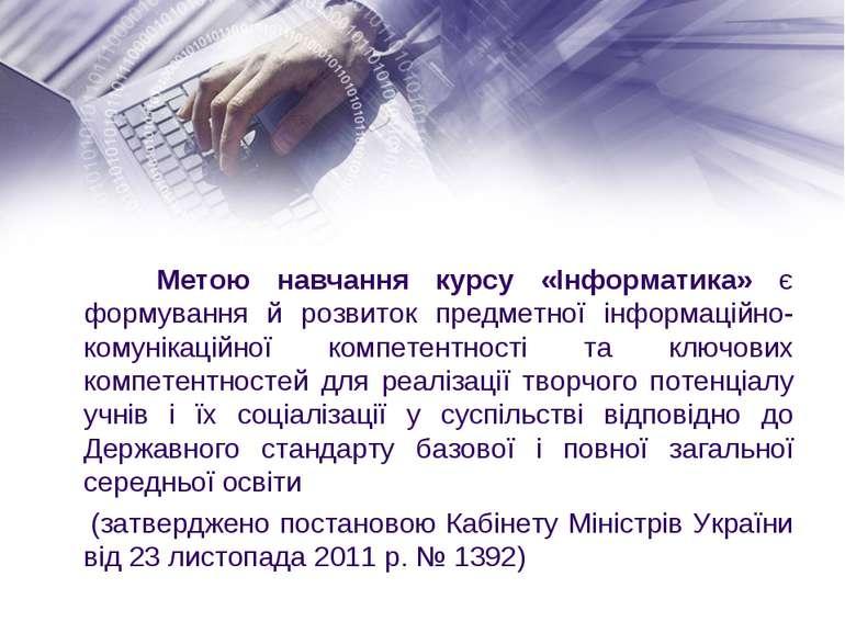 Метою навчання курсу «Інформатика» є формування й розвиток предметної інформа...
