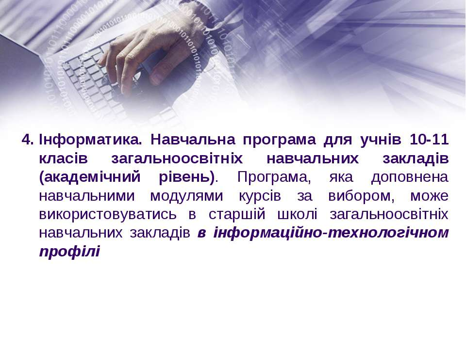 4. Інформатика. Навчальна програма для учнів 10-11 класів загальноосвітніх на...