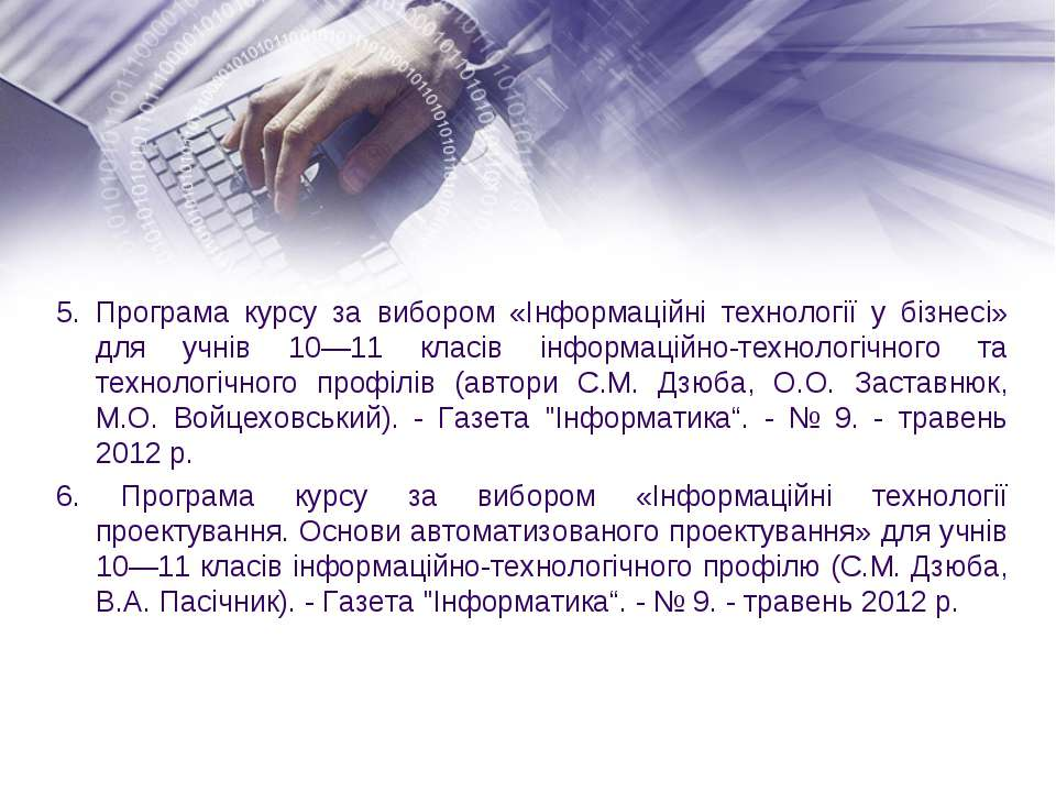 5. Програма курсу за вибором «Інформаційні технології у бізнесі» для учнів 10...