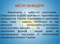 Формування у майбутніх випускників Національної академії державного управлінн...