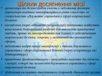 організація та безпосередня участь у підготовці фахівців-управлінців освітньо...
