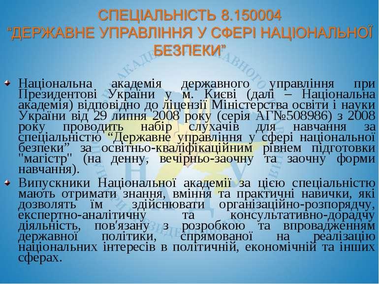 Національна академія державного управління при Президентові України у м. Києв...