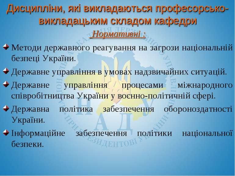 Методи державного реагування на загрози національній безпеці України. Державн...