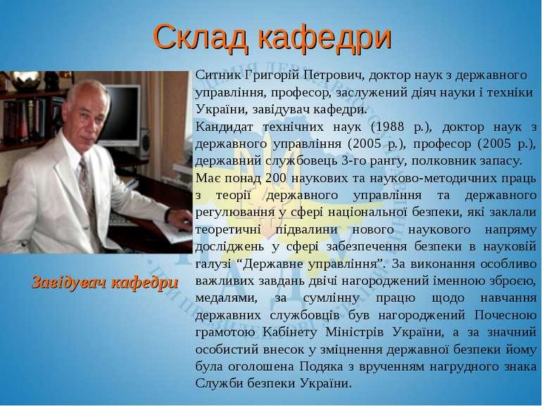 Склад кафедри Ситник Григорій Петрович, доктор наук з державного управління, ...
