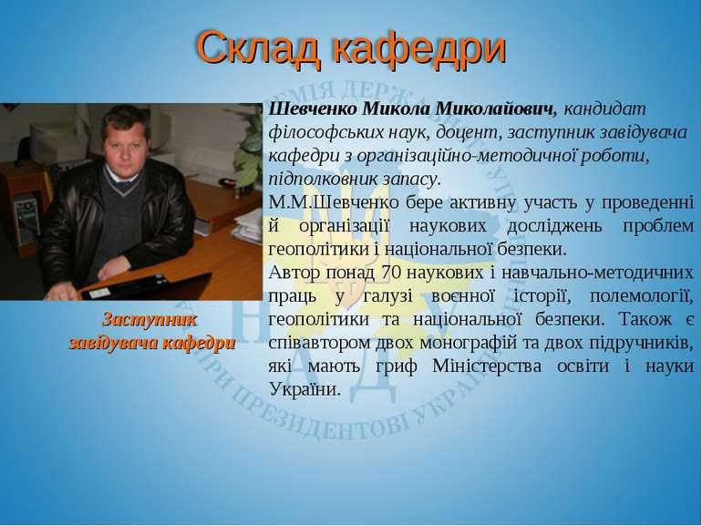 Шевченко Микола Миколайович, кандидат філософських наук, доцент, заступник за...