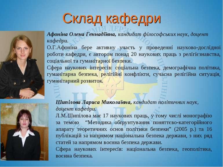 Склад кафедри Афоніна Олена Геннадіївна, кандидат філософських наук, доцент к...