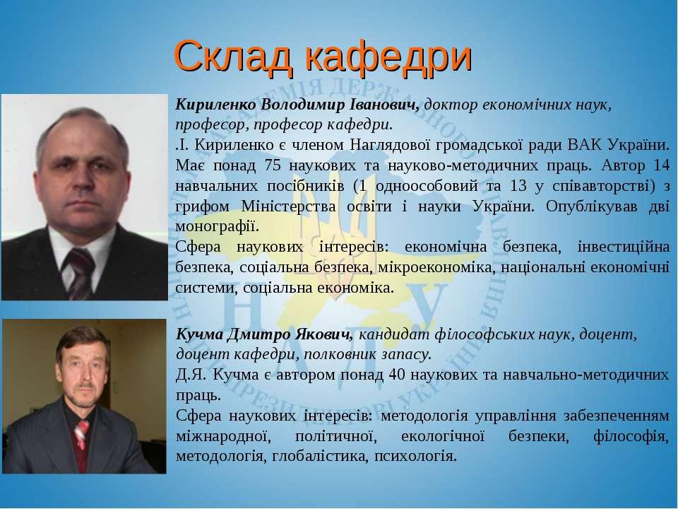 Склад кафедри Кириленко Володимир Іванович, доктор економічних наук, професор...