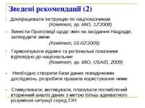 Зведені рекомендації (2) - Доопрацювати Інструкцію по нацпоказникам (Комітет,...