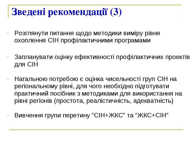 Зведені рекомендації (3) Розглянути питання щодо методики виміру рівня охопле...