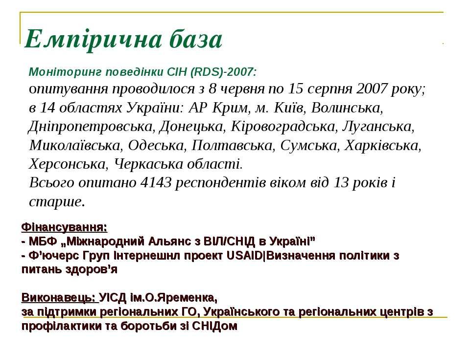 Емпірична база Моніторинг поведінки СІН (RDS)-2007: опитування проводилося з ...
