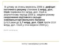 В цілому за січень-вересень 2009 р. дефіцит поточного рахунку становив 1 млрд...