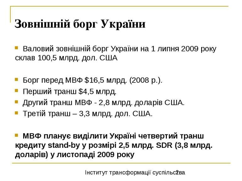 Зовнішній борг України Валовий зовнішній борг України на 1 липня 2009 року ск...