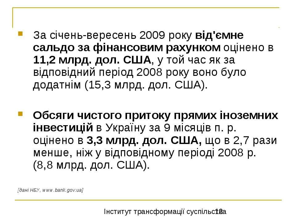 За січень-вересень 2009 року від'ємне сальдо за фінансовим рахунком оцінено в...