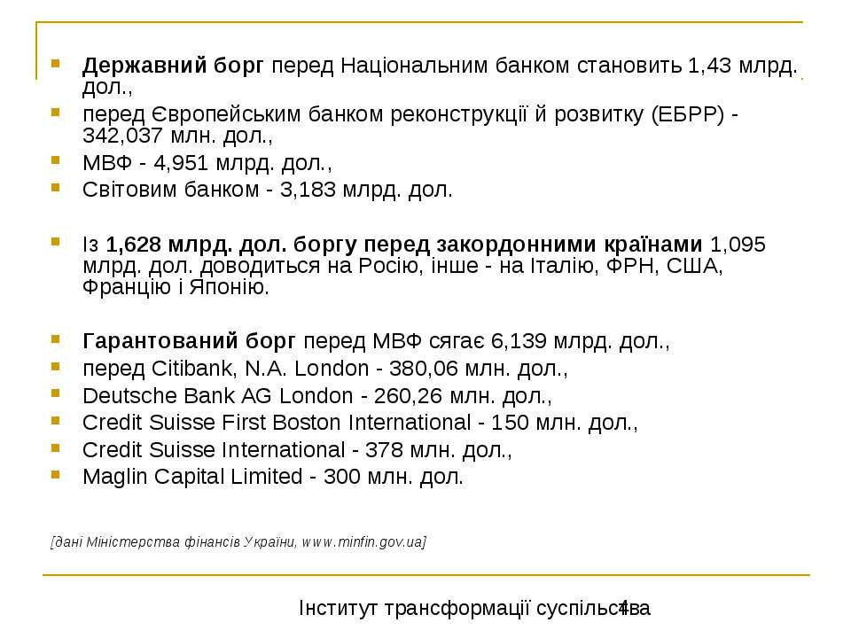 Державний борг перед Національним банком становить 1,43 млрд. дол., перед Євр...