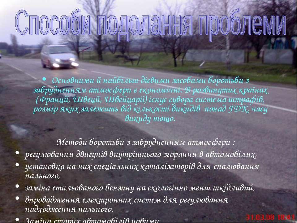 Основними й найбільш дієвими засобами боротьби з забрудненням атмосфери є еко...