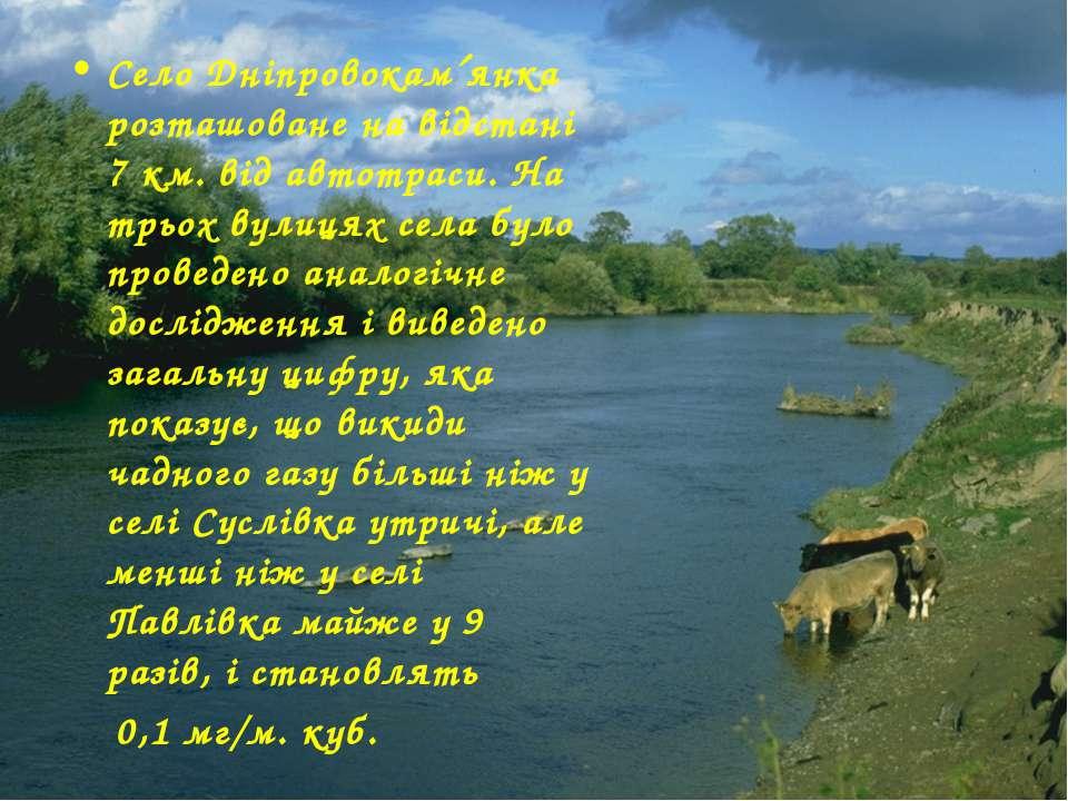 Село Дніпровокам янка розташоване на відстані 7 км. від автотраси. На трьох в...