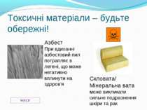 Токсичні матеріали – будьте обережні! Азбест При вдиханні азбестовий пил потр...