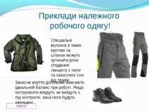 Приклади належного робочого одягу! Спеціальні волокна в таких куртках та штан...