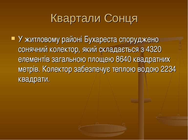 Квартали Сонця У житловому районі Бухареста споруджено сонячний колектор, яки...