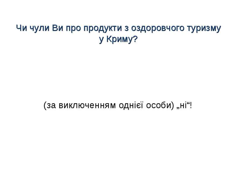 Чи чули Ви про продукти з оздоровчого туризму у Криму? (за виключенням однієї...