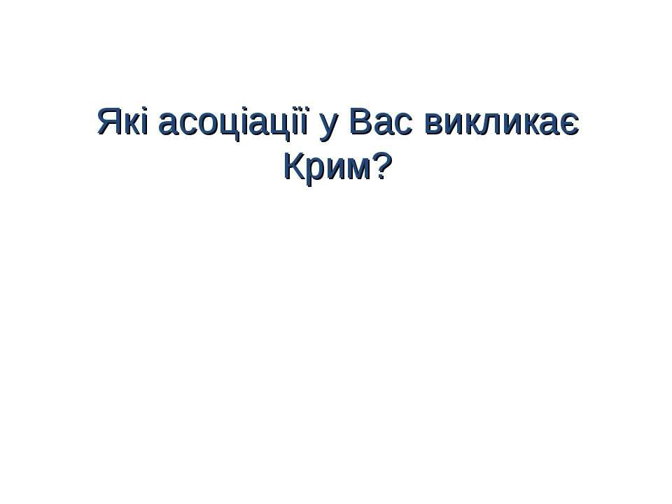 Які асоціації у Вас викликає Крим?