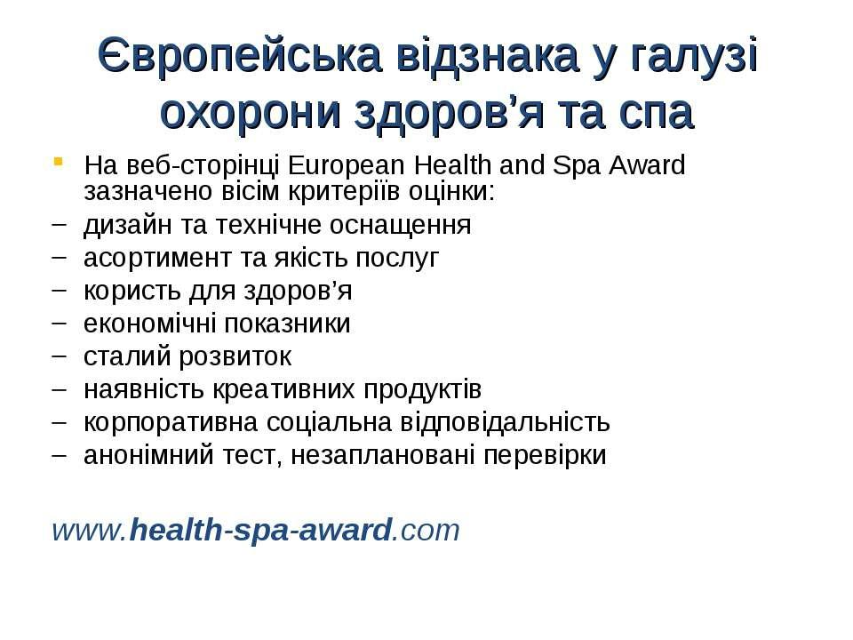 Європейська відзнака у галузі охорони здоров'я та спа На веб-сторінці Europea...