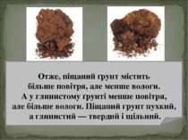 Отже, піщаний ґрунт містить більше повітря, але менше вологи. А у глинистому ...