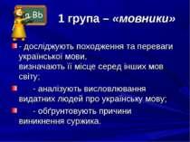 1 група – «мовники» - досліджують походження та переваги української мови, ви...