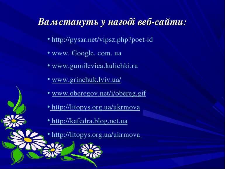 Вам стануть у нагоді веб-сайти: http://pysar.net/vipsz.php?poet-id www. Googl...