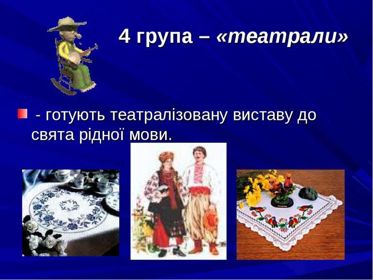 4 група – «театрали» - готують театралізовану виставу до свята рідної мови.